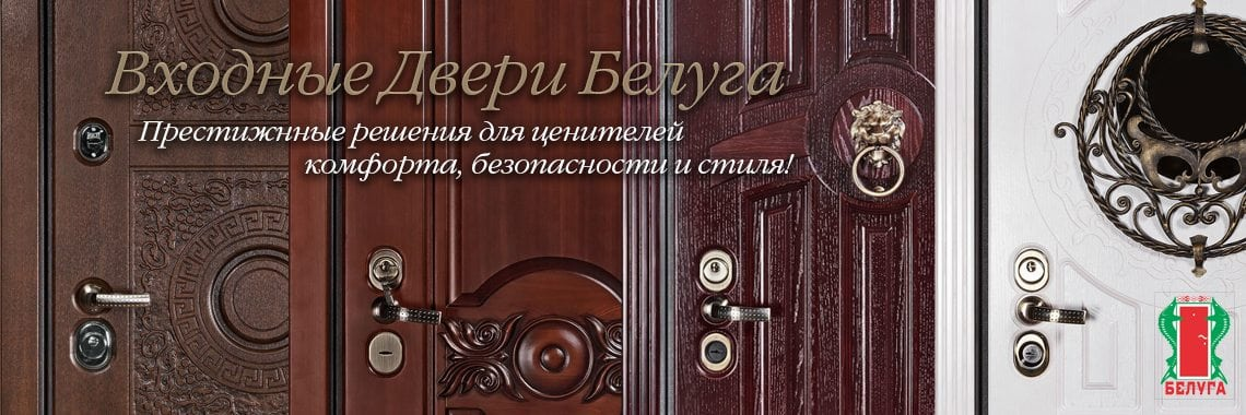 Входные двери премиум класса Белуга