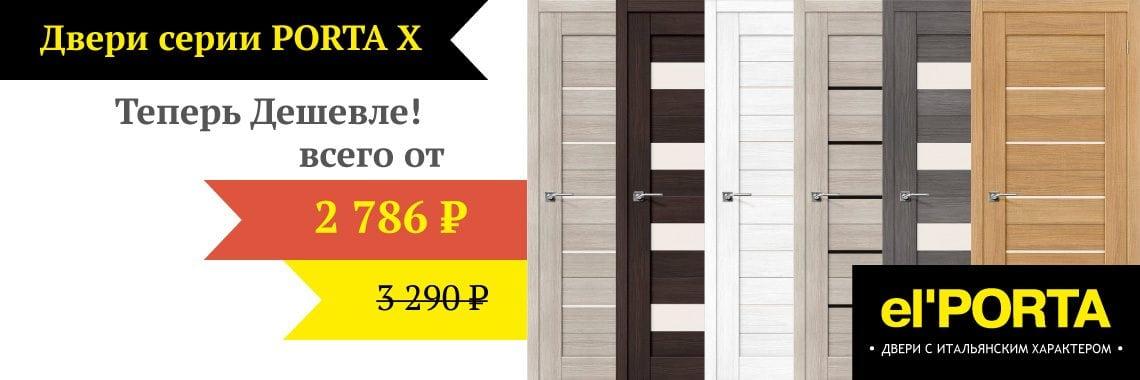 Самое время выбрать Дверь серии PORTA X!